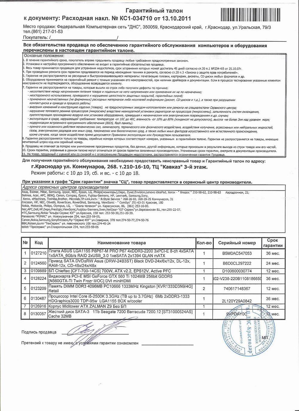 trans-pogran-uslugi-voronezh