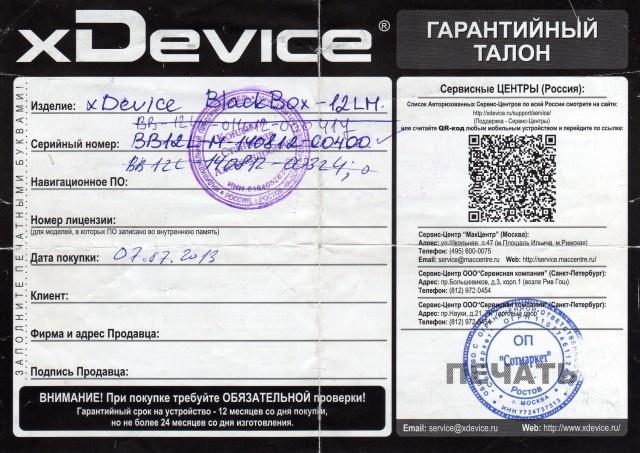 Сотмаркет (SotMarket.ru) Электроника и бытовая техника в Москве - отзывы Книга жалоб и предложений российского ритейла