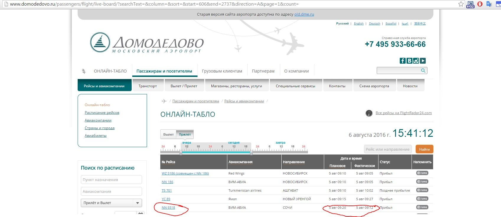 Купить авиабилеты онлайн дешево и быстро можно
