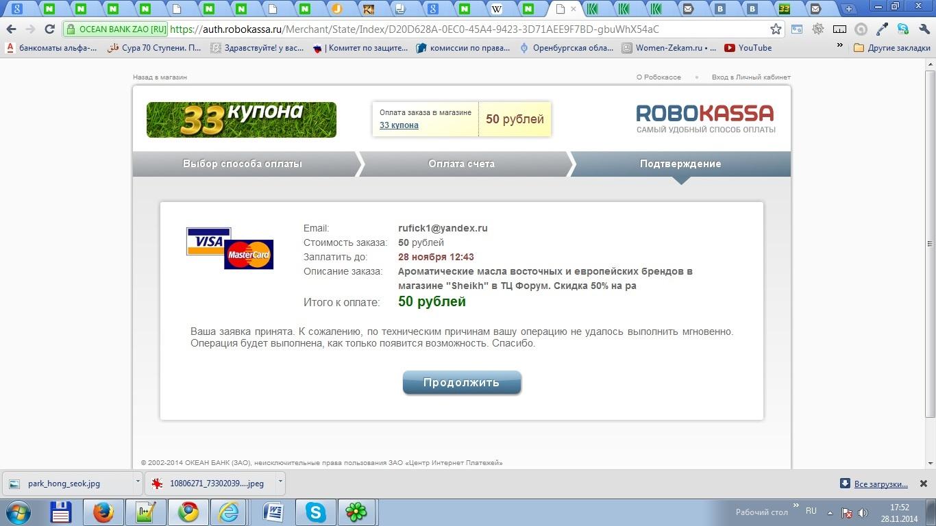 Айразия вернуть деньги в рублях