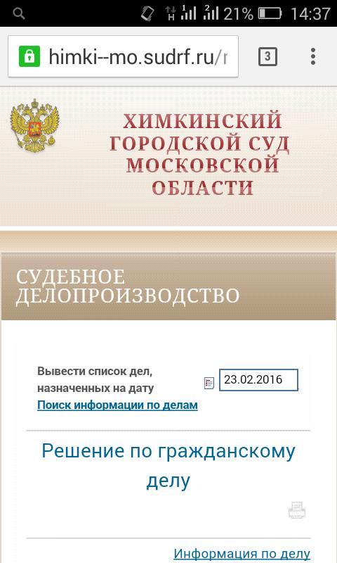Химкинский городской суд московской области судебное делопроизводство