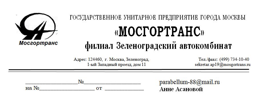 Куда пожаловаться на общественный транспорт новосибирск — Юридические вопросы, законы, комментарии