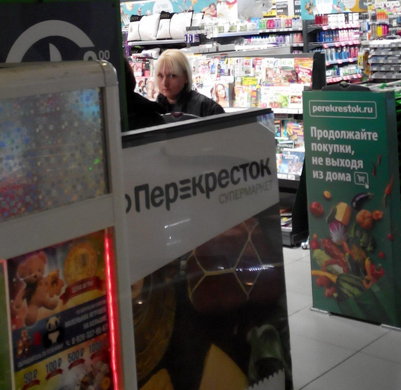 0f17b5ca0c81 Перекресток   Супермаркеты в Москве - отзывы   Книга жалоб и ...