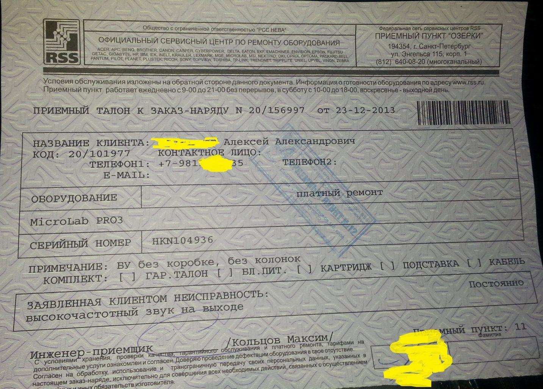 Страховой случай о нерентабельности ремонта телефона - ремонт в Москве ремонт фотокамеры канон - ремонт в Москве